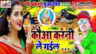 कौआ करनी ले गईल अक्षय पटेल विश्वकर्मा पूजा गीत 2020 2020 ke Vishwakarma baba ke gana chahie bhakti - Download this Video in MP3, M4A, WEBM, MP4, 3GP