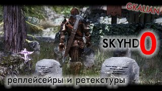 Красивый Skyrim #0: Ретекстуры и реплейсеры