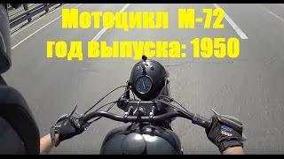 Мотоцикл ИМЗ М-72 1950 года / Russian 64 -years old motorcycle IMZ M-72 test ride