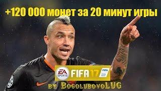 FIFA 17 | +120 000 МОНЕТ ЗА 20 МИНУТ ИГРЫ | ТЕСТИМ НОВЫЙ РЕЖИМ