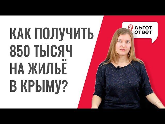 850 тысяч на улучшение жилищных условий в Крыму