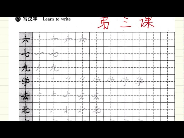 การเขียนอักษรจีน บทที่ 3 hanyujiaocheng 汉语教程 写汉字 | เรียนจีนฟรี