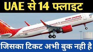 UAE से 14 फ्लाइट जिसका Ticket Book नही हुआ है | Air India Ticket Booking | International Flight