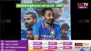 GSTV Special Program lalkar : India vs Pakistan Fever In GSTV Studio