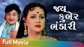 Jay Kuber Bhandari | Full Gujarati Movie (HD) | Naresh Kanodia | Sonal Rawal