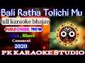 Bali Ratha Tolichi Mu Odia Full Karaoke Bhajan Song (Jagannath Bhajan) || Pk Karaoke Studio