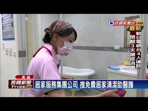 民視新聞:居家服務公司百萬慰勞醫護 免費到府清潔