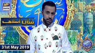 Shan e Iftar - Shan e Aslaaf - (Hazrat Bibi Hajra Aur Hazrat Ibrahim (AS) Ka Waqia) - 31st May 2019