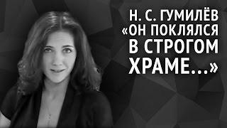 Николай Гумилёв. Онпоклялся встрогом храме...