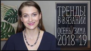 ТРЕНДЫ В ВЯЗАНИИ ОСЕНЬ/ЗИМА 18-19