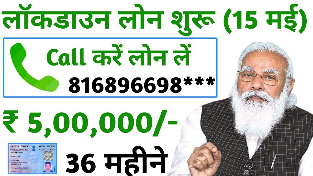 Instantaneous Individual Loan// No documents use individual Loan// Aadhar card Loan use online in India thumbnail