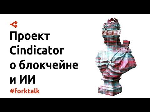 Блокчейн и искусственный интеллект — Юрий Лобынцев