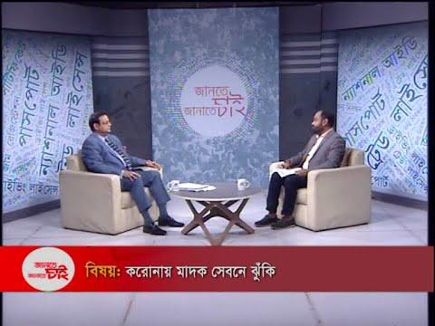 Jante Chai Janate Chai- EP 38 || করোনায় মাদক সেবনে ঝুঁকি || 14 September 2020 || ETV Lifestyle