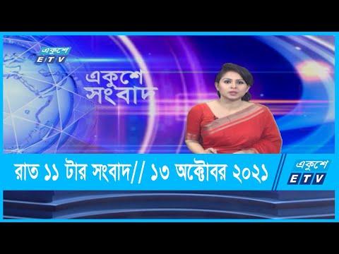 11 PM News || রাত ১১টার সংবাদ || 13 October 2021