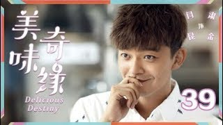 美味奇缘 39丨Delicious Destiny 39(主演:Mike, 毛晓彤)【TV版】