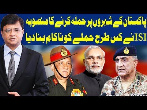 Dunya Kamran Khan Kay Sath   04 March 2019   Dunya News