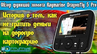 Raymarine dragonfly-5 pro обзор
