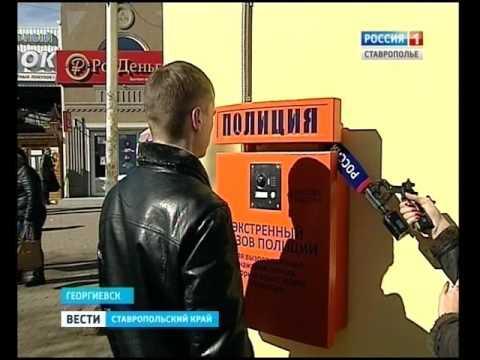 Полиция Георгиевска всегда на связи