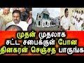 முதல் நாளே சட்ட சபையில் கெத்து காட்டிய TTV தினகரன்|Political News |Live Tamil News|TTv Dhinagaran
