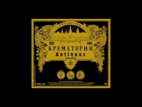Новинки Русского Рока 2018  ---Крематорий - Antiquus (альбом)