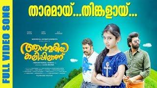 Tharamai | Ann Maria Kalippilaanu Title Song | Sunny Wayne | Sara Arjun | Dulquer Salmaan