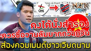 ส่องคอมเมนต์ชาวเวียดนาม-หลังจากเห็น 'ตอง กวิน'ได้ไปเป็นผู้รักษาประตูให้กับทีมซัปโปโรเป็นที่เรียบร้อย
