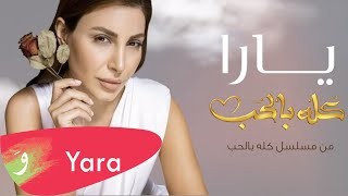 Yara - Kollou Bel Hob [From Kollou Bel Hob Series] (2021) / يارا - كله بالحب تحميل MP3