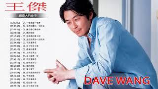 王傑 Dave Wang 2018 | 王傑粵語歌曲 | 王傑的最佳歌曲 | Best Songs of Dave Wang