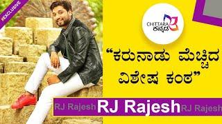 Star talk RJ Rajesh Interview  Promo  । । Love talk।  EXCLUSIVE   Chittara Kannada