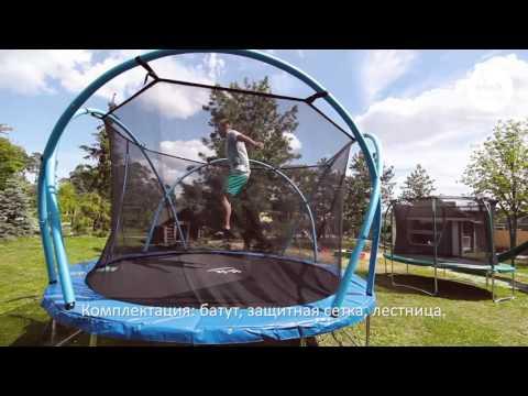 Батут Active Fun AFT10