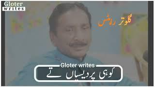 New sairaiki song | Talib hussain dard | whatsapp satus