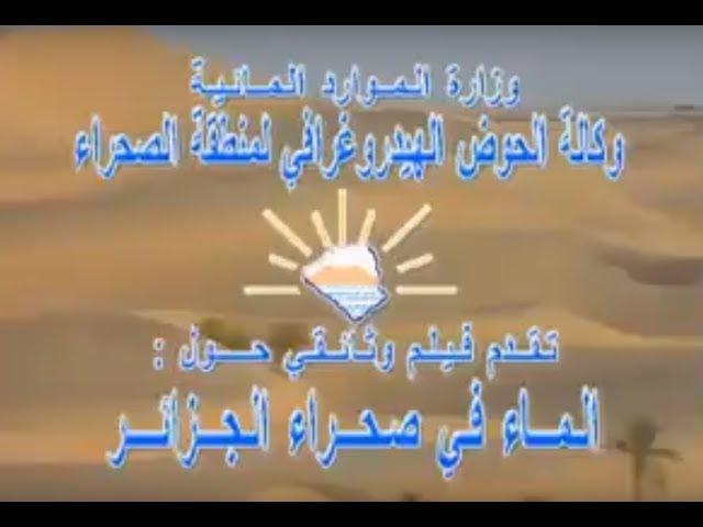 Réalisation de film documentaire sur l'eau au Sahara /2005