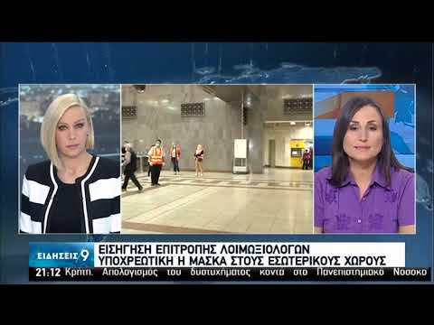 Εισήγηση λοιμωξιολόγων | Yποχρεωτική χρήση μάσκας σε κλειστούς χώρους | 14/07/2020 | ΕΡΤ