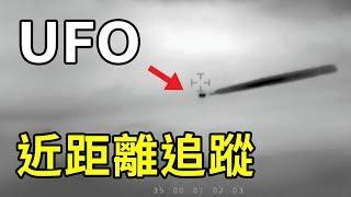 智利軍方拍到這支UFO影片,無計可施只好放上網求救!【都市傳說真相】|PowPow