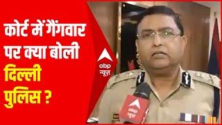 Delhi Rohini Court Case: दसियों साल से Gogi और Tillu Gang में जंग, देखिए क्या बोली दिल्ली पुलिस?