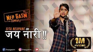 Jay Naari !! |  | Nepali Stand-Up Comedy | Sita Neupane | Nep-Gasm Comedy