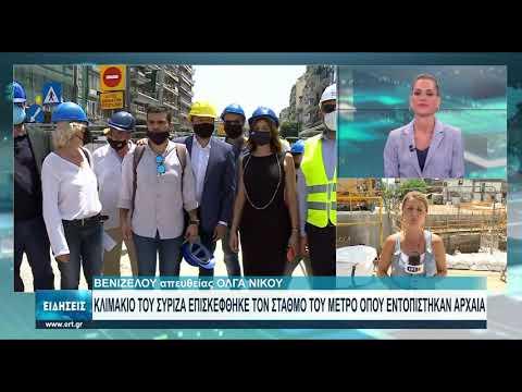Κλιμάκιο του ΣΥΡΙΖΑ επισκέφθηκε  τον σταθμό του μετρό στη Βενιζέλου   30/06/2021   ΕΡΤ