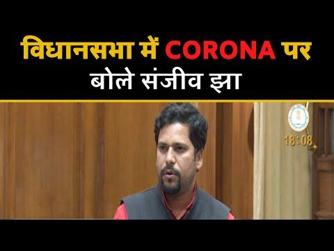 विधानसभा में CORONA पर बोले Sanjeev Jha || AAP Leader || Latest Speech