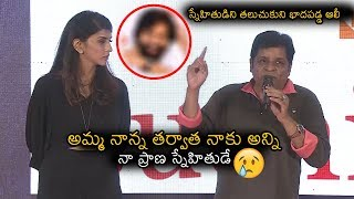 Ali Emotional Words About His Friendship With Pawan Kalyan | 3 Monkeys Pre Release Event | News Buzz