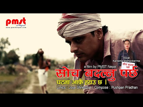 SOCH BADALNU PARCHA - Karisma Bishwokarma | a community awareness Music Video