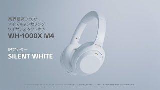 ヘッドホン:WH-1000XM4に静寂の限定カラー、SILENT WHITE登場。【ソニー公式】