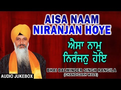 Aisa Naam Niranjan Hoye Full Album Audio Jukebox || Bhai Balwinder Singh Rangila Mp3