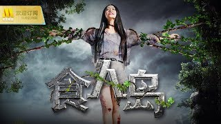 【1080P Full Movie】《食人岛/Ghost》大尺度血腥暴力,直击你的惊悚极限(娄淇 / 杨凯迪 / 谢波)