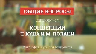 А 1.7 Концепции Т. Куна и М. Полани - Философия науки для аспирантов