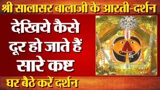 देखिये कैसे दूर हो जाते हैं सारे कष्ट ||  Salasar Balaji Aarti Live Darshan | Wishes Complete