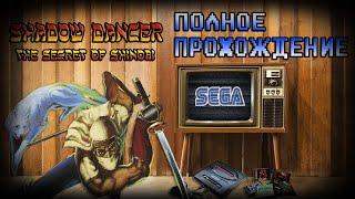 【Прохождение】 Теневой Танцор ► Shadow Dancer: The Secret of Shinobi | HD 1080p 60Fps [Sega]