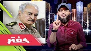 عبدالله الشريف | حلقة 42 | حفتر | الموسم الثاني