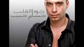 تحميل و مشاهدة Hossam Habib - Amanah Aleik / حسام حبيب - أمانة عليك MP3