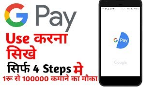 How To Use Google Pay On Android in Hindi | Google Pay Kaise Use Kare