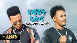 Dawit Weldemichael ft. Efrem Tadesse - Nafqot Alena - New Eritrean Music 2019 (Official Video)